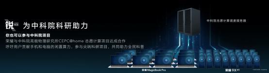 游戏综合资讯-荣耀发布新旗舰机9X 两千元档位的王者 性价比无人能敌(4)