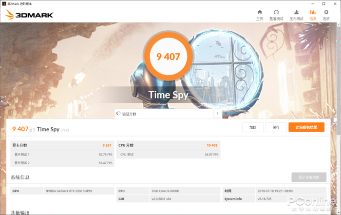 游戏综合资讯-技嘉雕牌RTX2060Super显卡:玩起光线追踪游戏真爽(31)