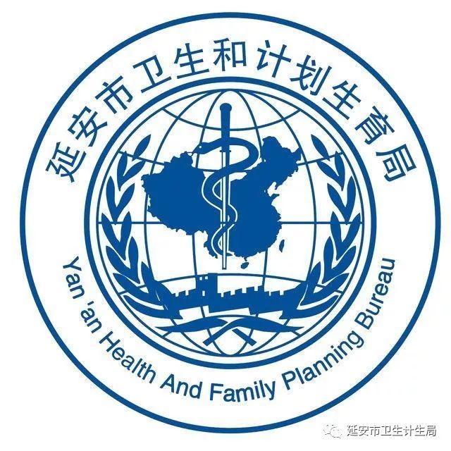 延安召开现代医院管理制度改革新闻发布会