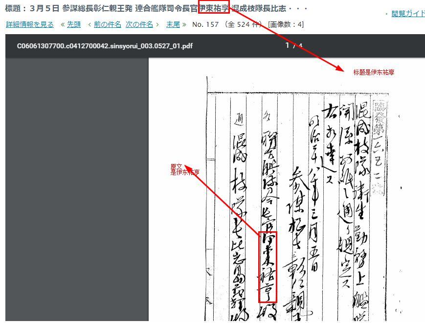 历史-甲午战争时日军联合舰队司令官名字是伊东祐亨还是伊东祐享?(6)