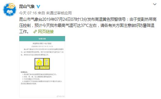 【今天】昆山发布今夏首个高温黄色预警!