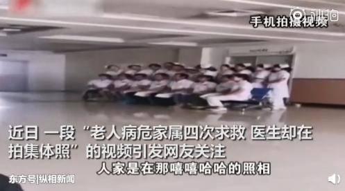 神吐槽:老人病危家属求救4次医生却忙着拍宣传册集体照,这种宣传册谁会信?