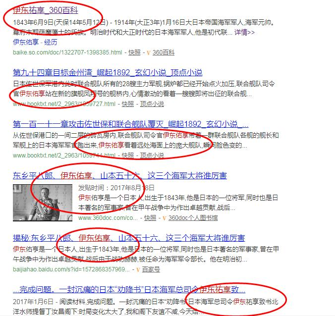 历史-甲午战争时日军联合舰队司令官名字是伊东祐亨还是伊东祐享?(2)