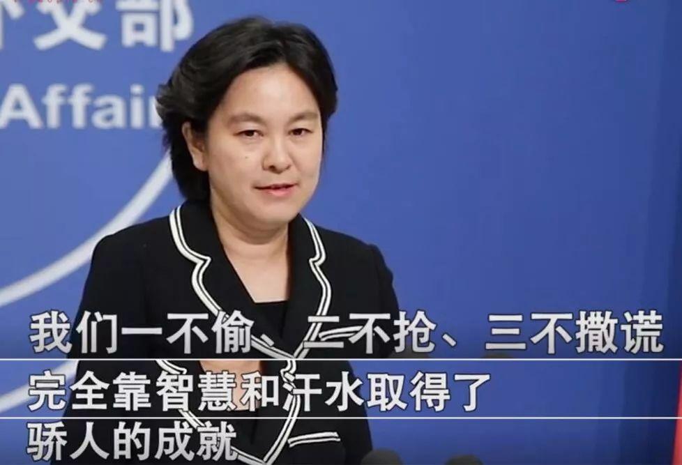 <b>华春莹:中国一不偷、二不抢、三不撒谎</b>