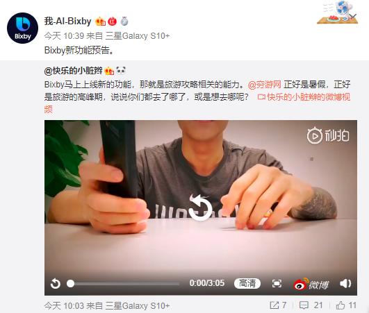 三星Bixby新功能上线:旅游攻略来袭,可惜用户不买账