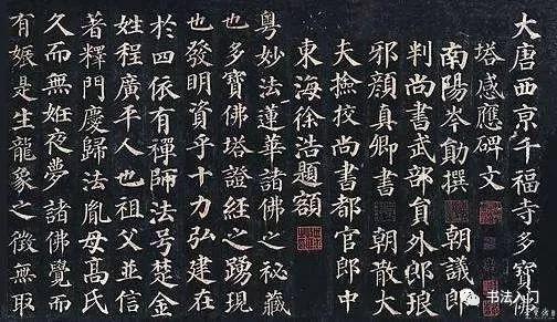 """历史-免费yoqq楷书要想学深、学透,须知""""三大系"""",再找准自己的主攻方向yoqq资源(9)"""
