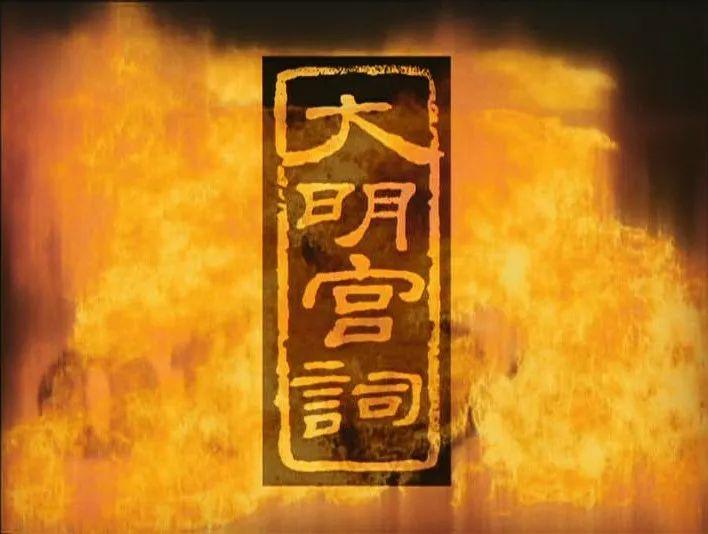 文学-好配乐撑起一部剧:一代盛世的大唐挽歌,江左梅郎的破茧成蝶(1)