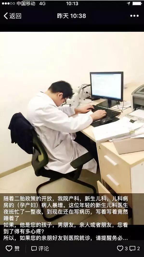 """育儿-""""我疯了才让孩子去当儿科医生!""""(3)"""