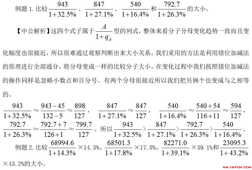 2020内蒙古国考错位加减原理解决行测比较问题