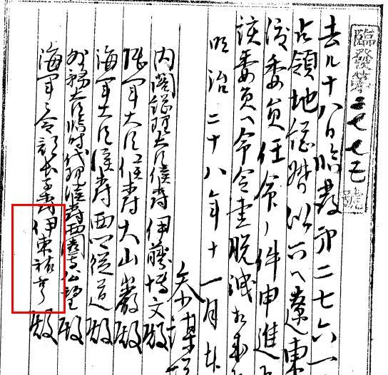 历史-甲午战争时日军联合舰队司令官名字是伊东祐亨还是伊东祐享?(5)