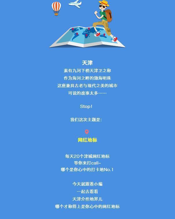 <b>「12天逛天津」每天20个津城网红地标,等你来打call~哪个是你心中的打卡地No.1</b>