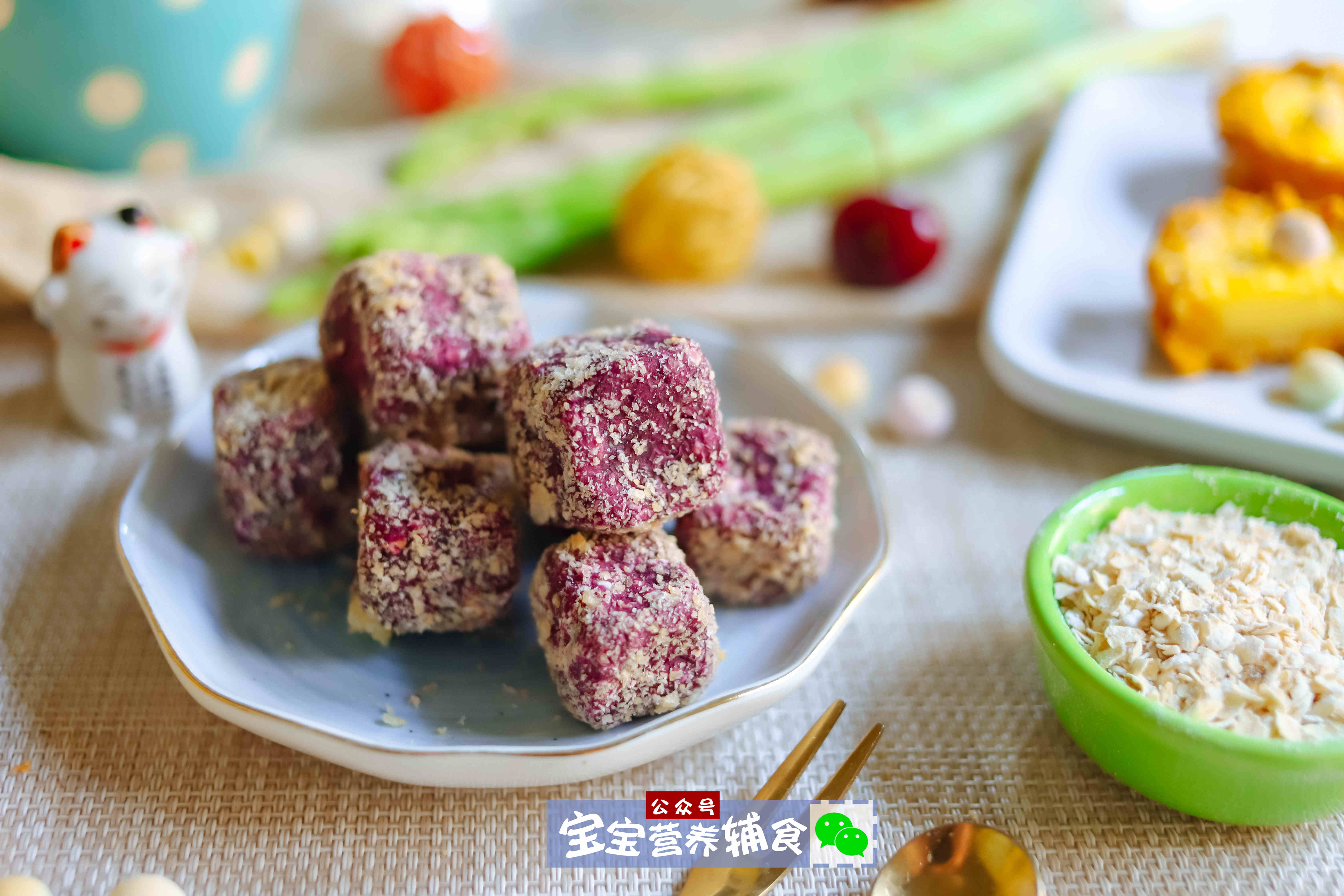 美食-免费yoqq紫薯爆浆燕麦方~宝宝辅食yoqq资源(2)