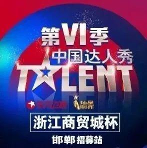 燃!明晚7点,浙江商贸城杯《中国达人秀》总决赛直播准时开启!