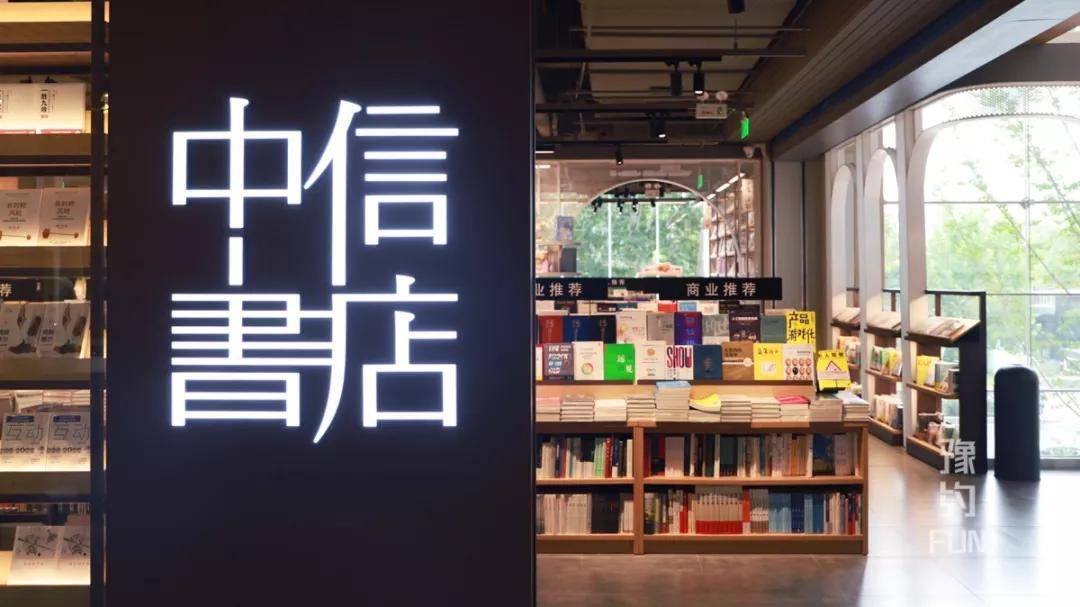 探店|中信书店,书之所聚,心之所栖