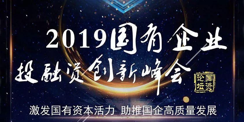 2019国有企业投融资创新峰会邀请函