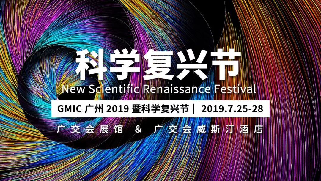 "<b>近百位顶级科学家问道GMIC广州2019 ,畅谈""科学的春天""</b>"