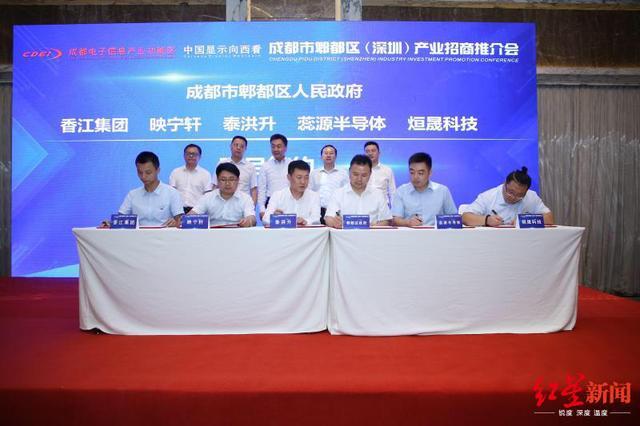 郫都在深圳签下160亿电子信息项目大单