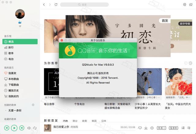 macbook安装qq_qq音乐破解版永久绿钻 mac(qq音乐绿钻破解版)_Mac