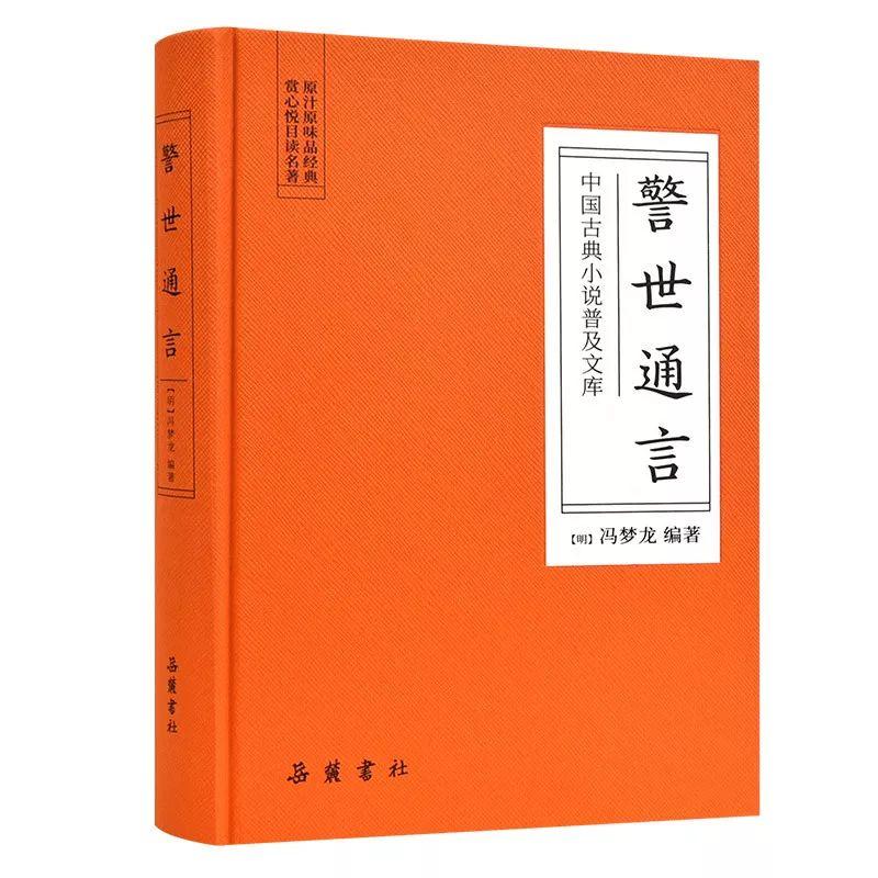 """文学-免费yoqq冯梦龙""""三言""""经典30句,市井生活中的人生智慧yoqq资源(4)"""