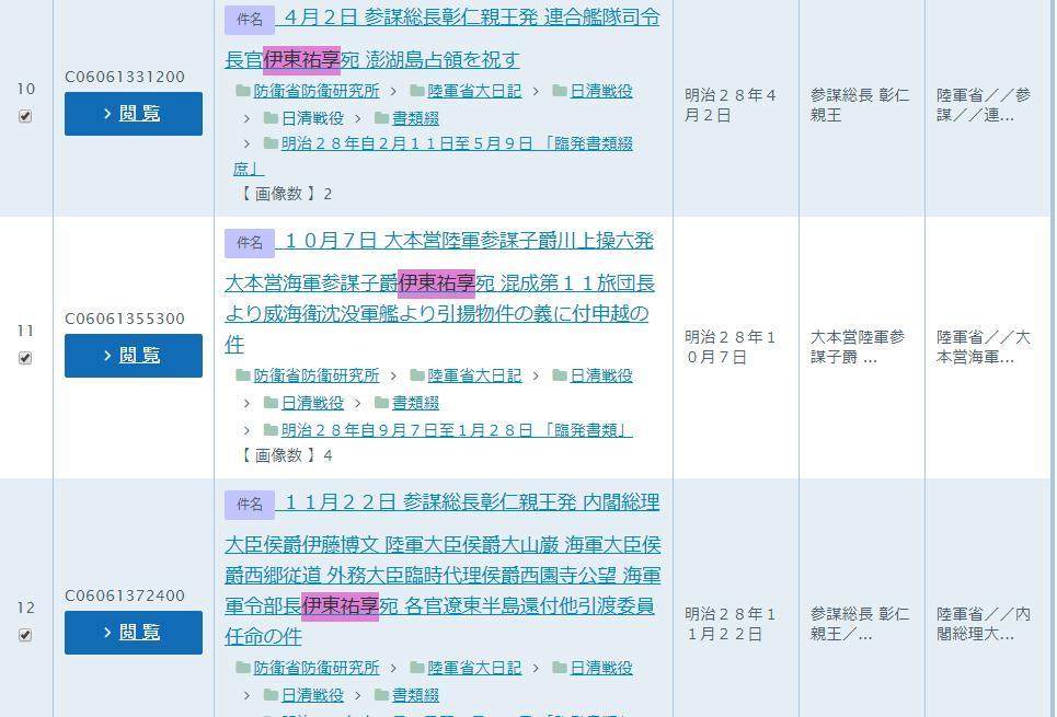 历史-甲午战争时日军联合舰队司令官名字是伊东祐亨还是伊东祐享?(4)