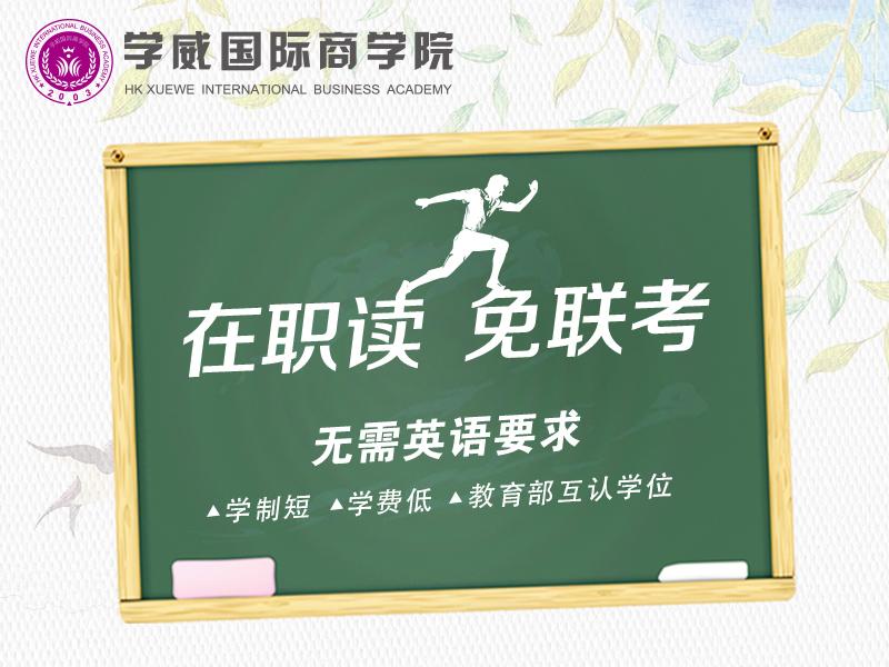 天津DBA学位班:学历高低对免联考MBA录取影响大吗?