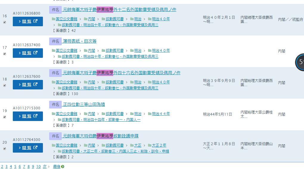 历史-甲午战争时日军联合舰队司令官名字是伊东祐亨还是伊东祐享?(3)