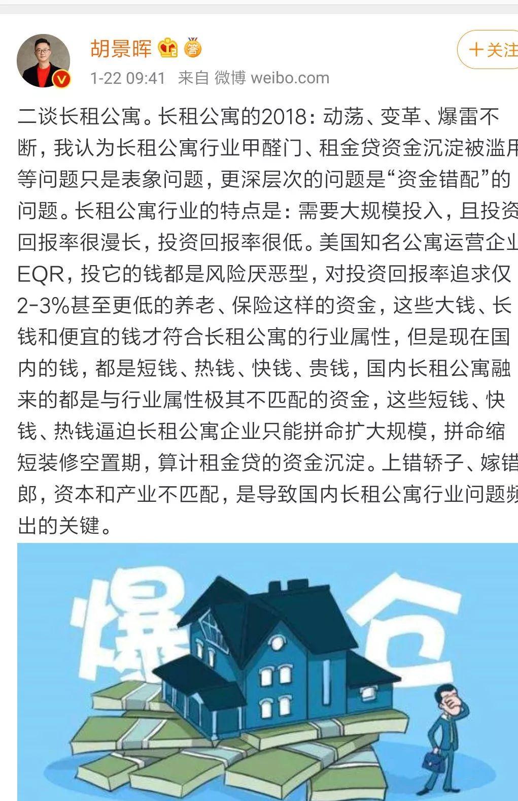 东电社·商办周报 | 乐伽公寓爆雷,问题在哪?资本退潮