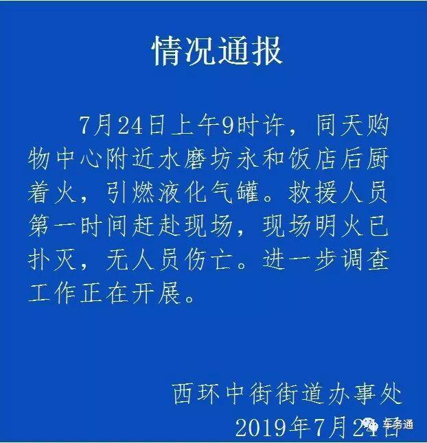 沧州同天商场附近一饭店后厨起火引燃液化气罐,无人员伤亡!