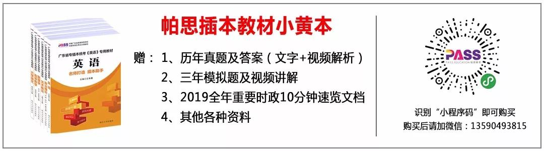 广东专插本考试报名、录取流程