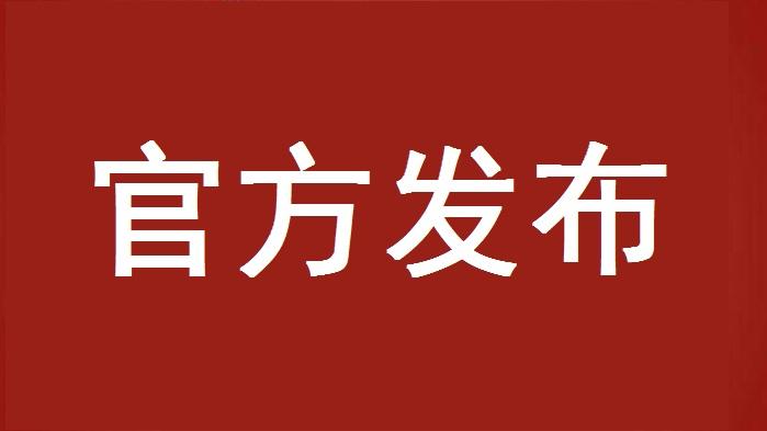 2020中国(北京)智慧教育与教育装备展览会官网
