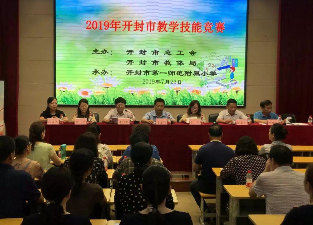 开封市2019年教学技能竞赛成功举行