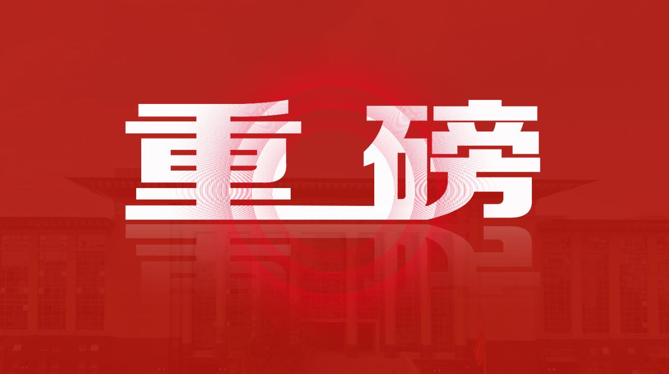 ??习近平主持召开中央全面深化改革委员会第九次会议