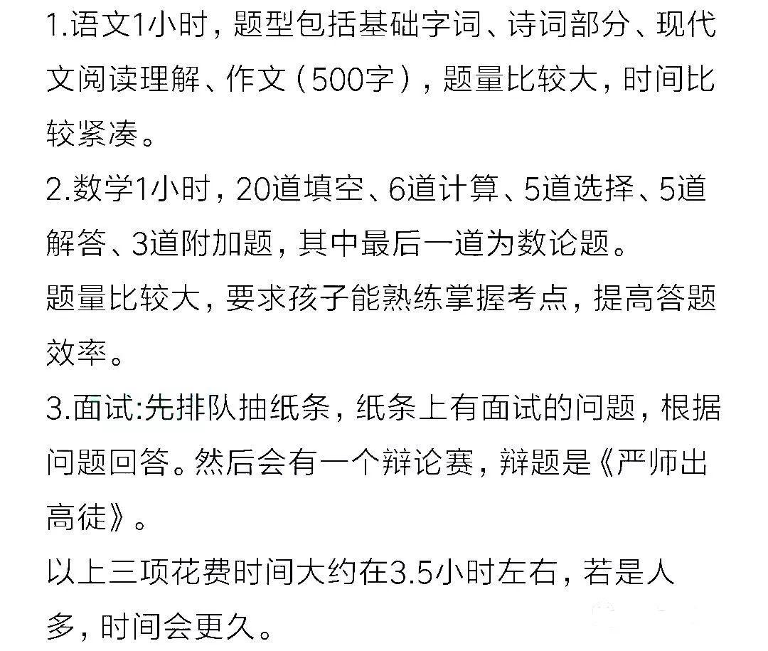 重庆5大名校初中招生考试试题分享