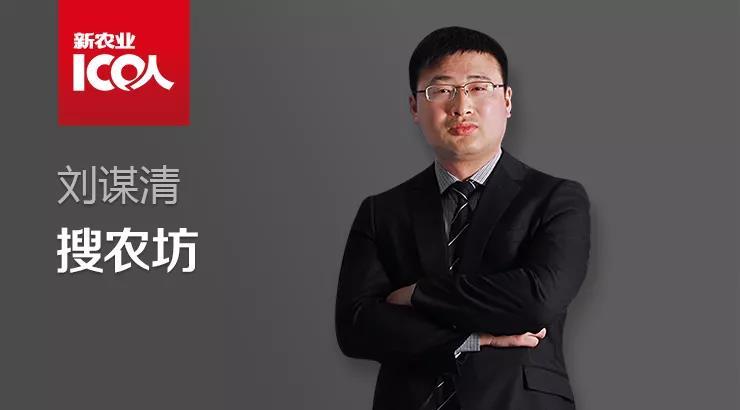 快递网点前置仓,打造不一样的社区团购,专访搜农坊创始人刘谋清