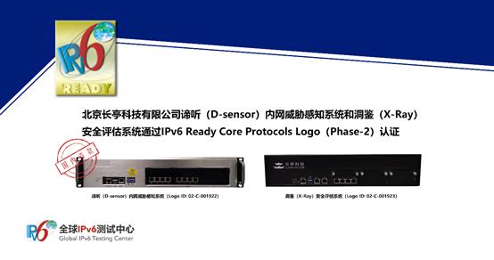 长亭科技谛听(D-sensor)和洞鉴(X-Ray)通过IPv6 Ready Logo认证