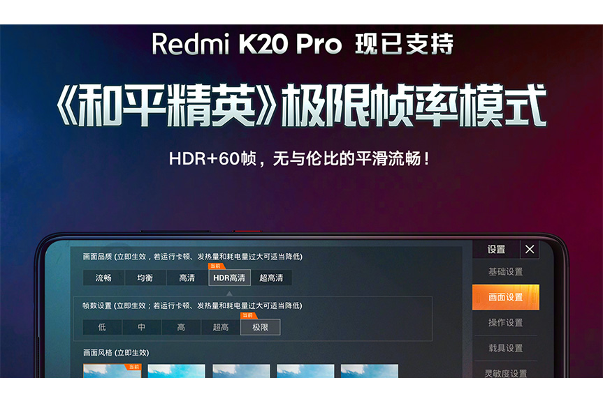 玩家福利 红米K20 Pro升级 支持和平精英HDR+60帧模式