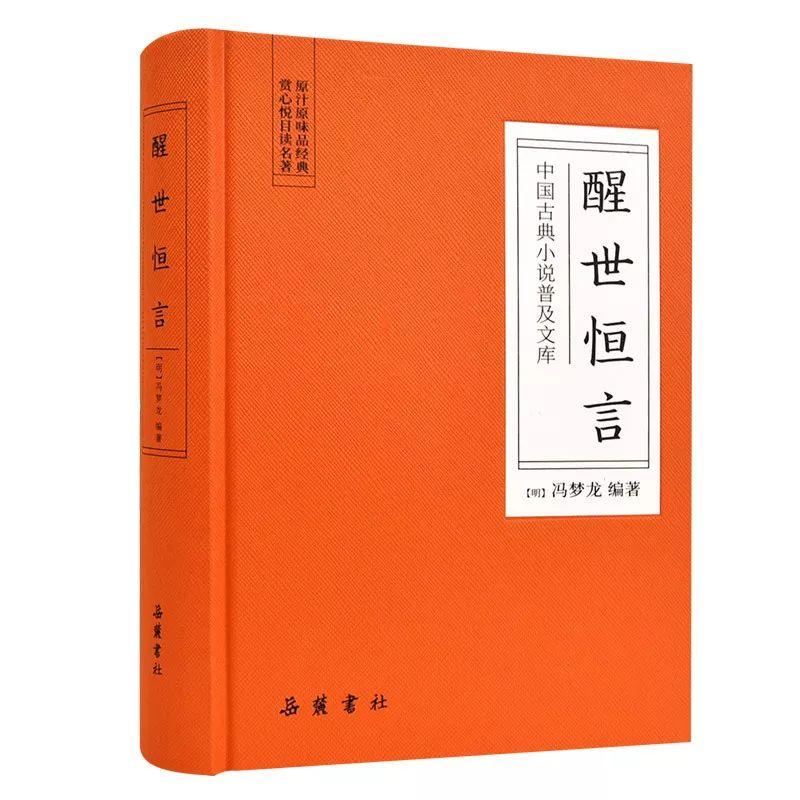 """文学-免费yoqq冯梦龙""""三言""""经典30句,市井生活中的人生智慧yoqq资源(5)"""