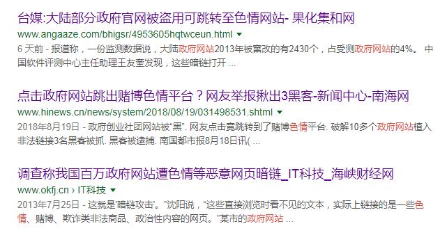 府网_澳洲政府官网,竟跳转中国色情网站,内容过于辣
