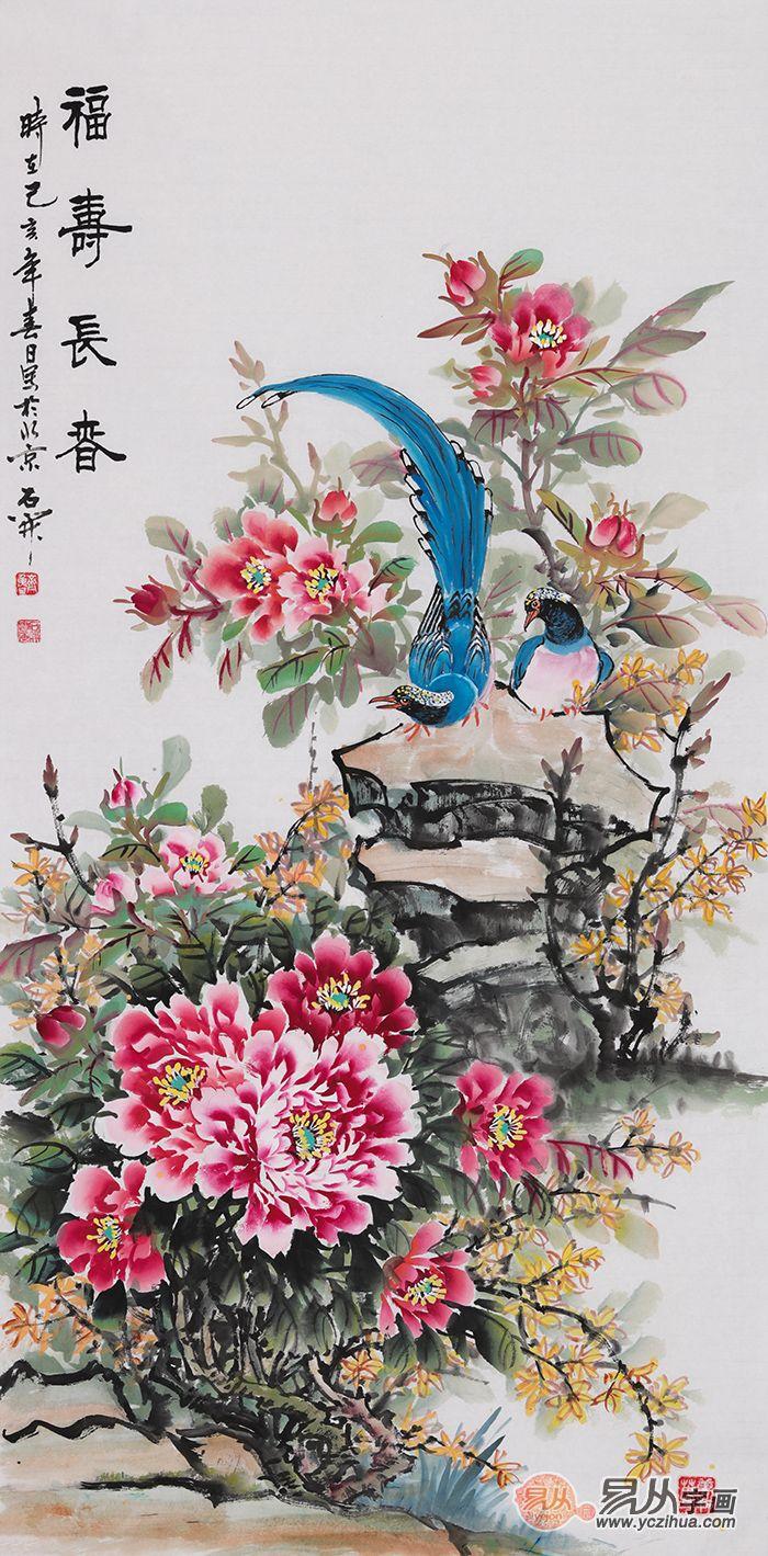 石开四尺竖幅牡丹画《福寿长春》