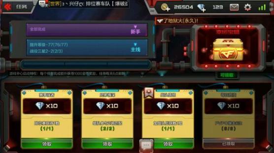 游戏综合资讯-CF手游·终极生化:手把手教萌新玩家如何攒钻石,一天轻松得140(3)