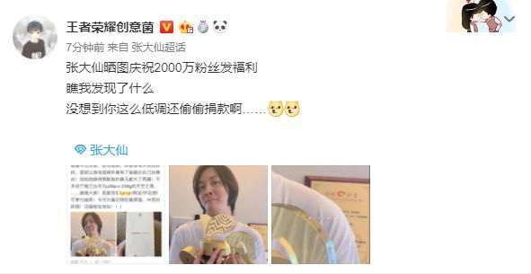 张大仙庆祝2000万粉丝发福利 眼尖的粉丝发现秘密