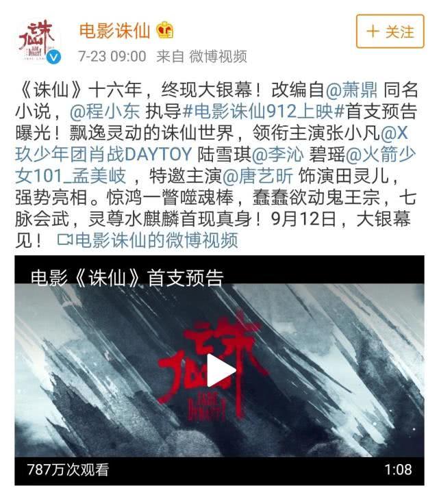 《诛仙》孟美岐演碧瑶被吐槽为什么流量明星总想来演戏?