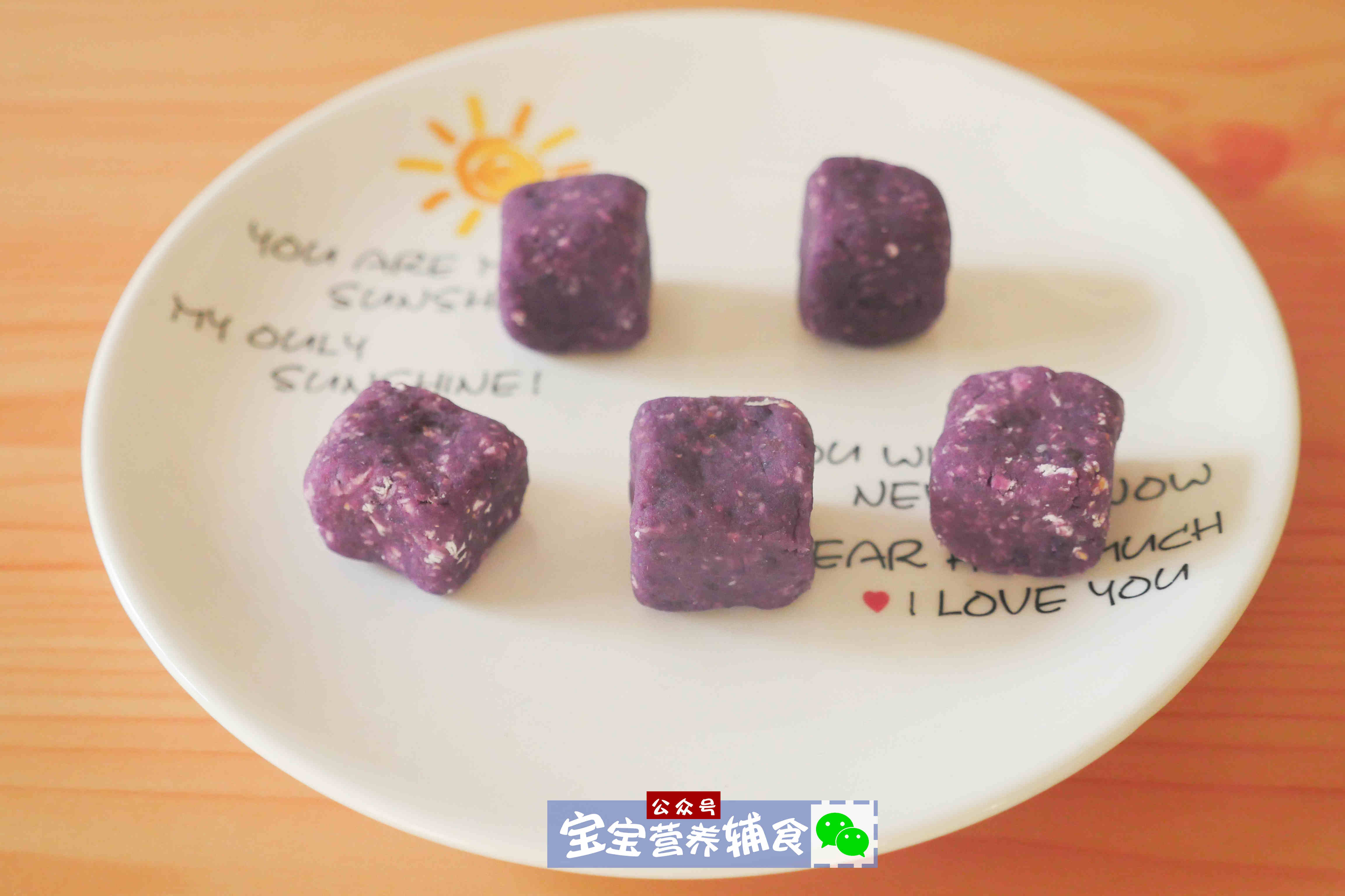 美食-免费yoqq紫薯爆浆燕麦方~宝宝辅食yoqq资源(15)