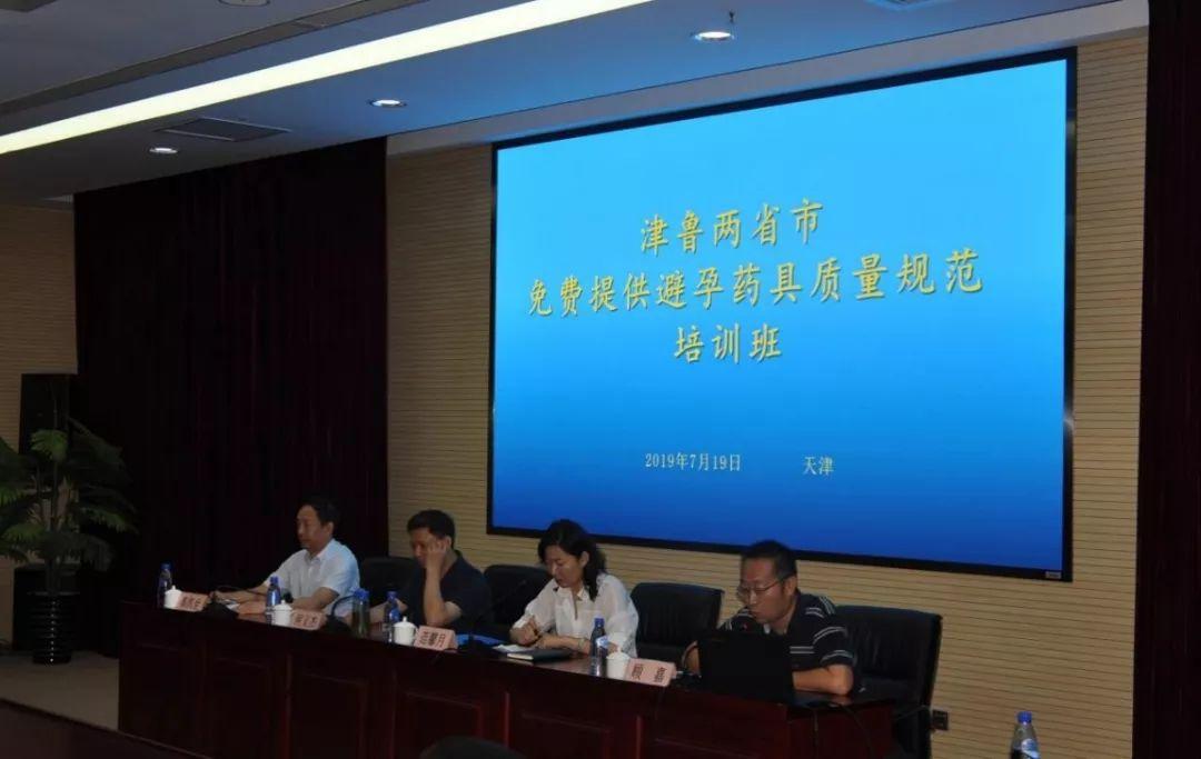 【关注】津鲁两省市免费提供避孕药具质量规范培训班在津成功举办