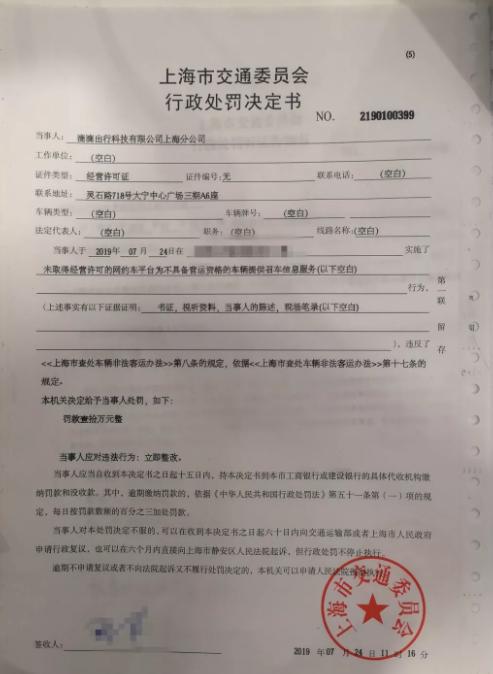 """抽查订单中全是不合规车辆,""""滴滴出行""""上海分公司被罚20万元"""