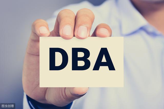 在职博士DBA:在职博士和全日制博士5点区别,读博前必看
