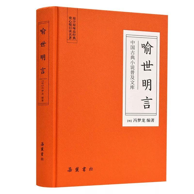 """文学-免费yoqq冯梦龙""""三言""""经典30句,市井生活中的人生智慧yoqq资源(3)"""
