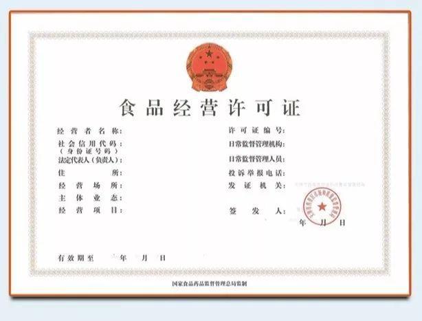 指南丨食品经营许可证、小餐饮、小作坊申请材料清单