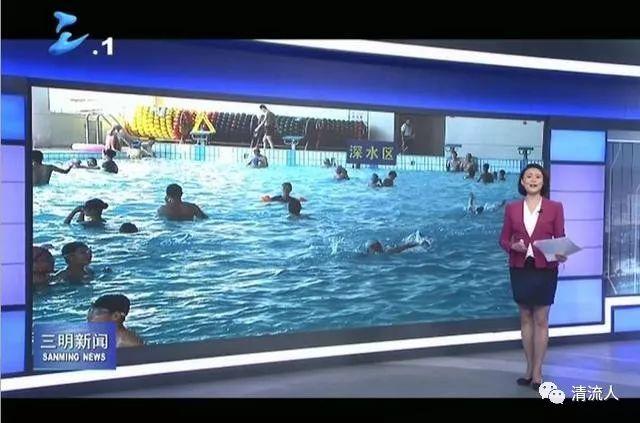 三明游泳避暑受青睐 安全卫生需警惕