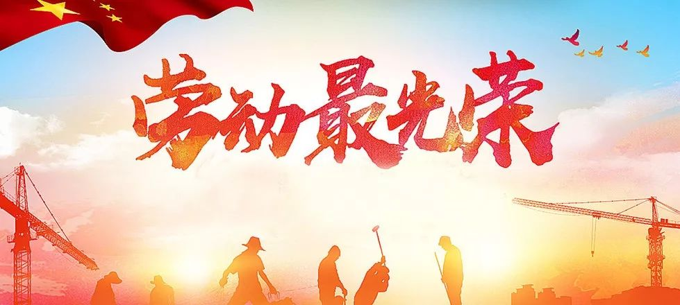 【关注】延边州推荐2019年省模范集体,省特等劳动模范